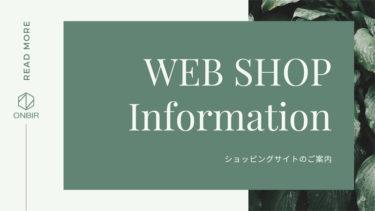 WEBショップのご案内
